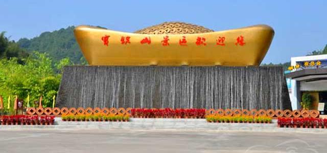 首页 > 景点信息 > 广宁宝锭山  地址:肇庆市广宁县宝锭山电话:0758
